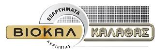Μηχανουργείο CNC ΒΙΟΚΑΛ ΚΑΛΑΘΑΣ